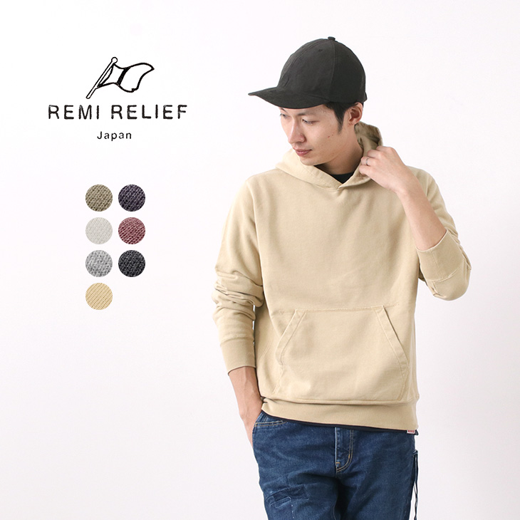 REMI RELIEF(レミレリーフ) カラー別注 スペシャルリメイク 裏毛 プルパーカー / スウェット / プルオーバー / メンズ / 日本製