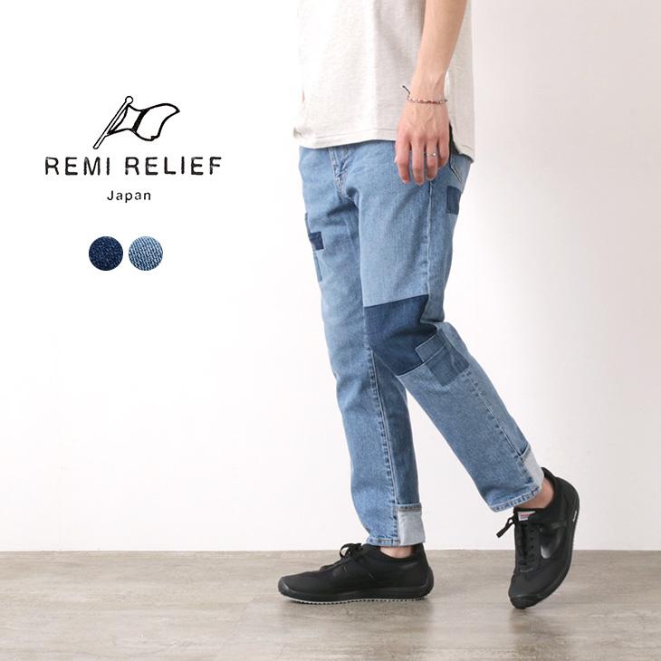 【期間限定!クーポンで10%OFF】REMI RELIEF(レミレリーフ) デニム リメイク イージーパンツ / メンズ / テーパード / ジーンズ 加工 / 日本製