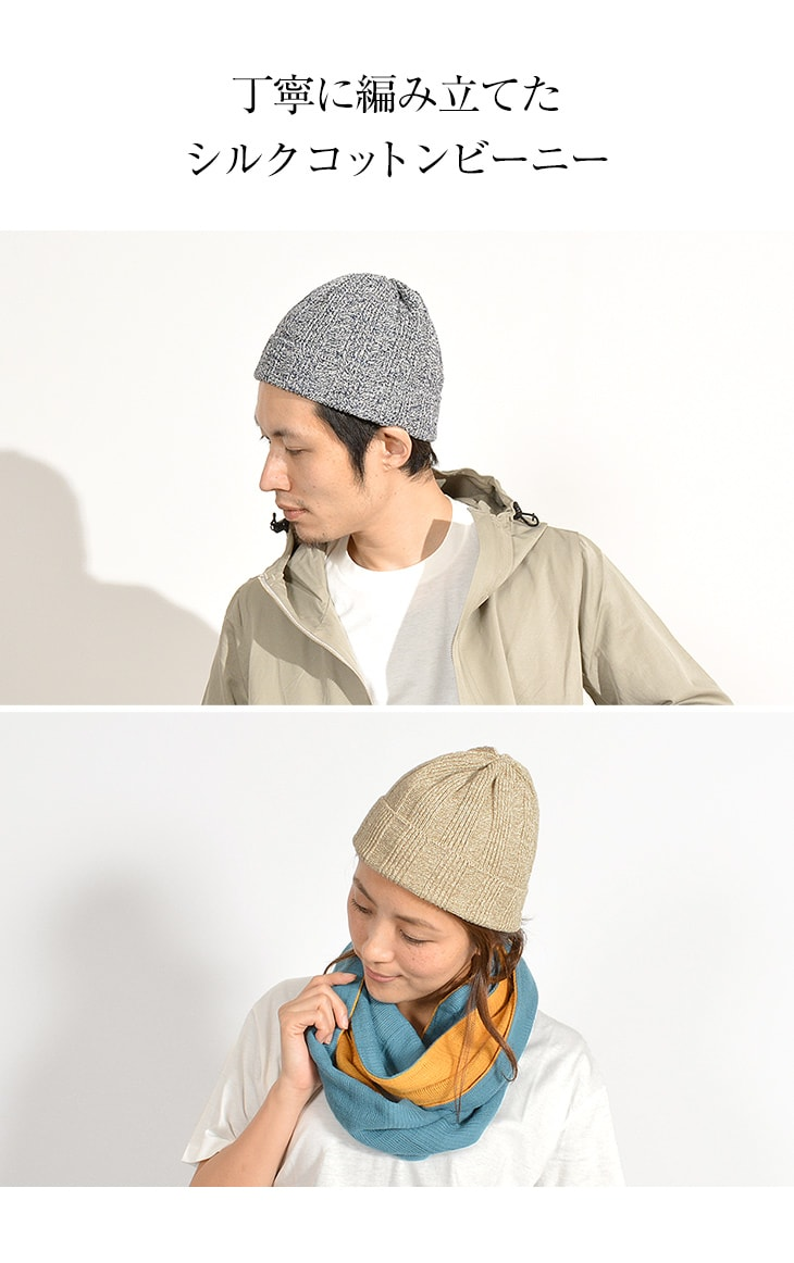 ROTOTO(ロトト)ミックス シルクコットン ビーニー / ニットキャップ / メンズ / レディース / 日本製