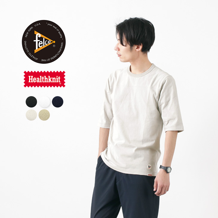 FELCO × HEALTH KNIT(フェルコ × ヘルスニット)ハーフスリーブフットボールTシャツ / 抗菌防臭 吸汗速乾 / アメリカ コットン / 無地 / メンズ / 21022 / HALF SLEEVE FOOT BALL T-SHIRT