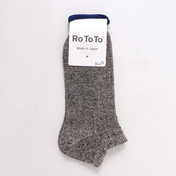 【期間限定!クーポンで10%OFF】ROTOTO(ロトト) R1317 リネン コットン リブソックス ショート / 靴下 / メンズ / レディース / 日本製 / LINEN COTTON RIB SOCKS SHORT