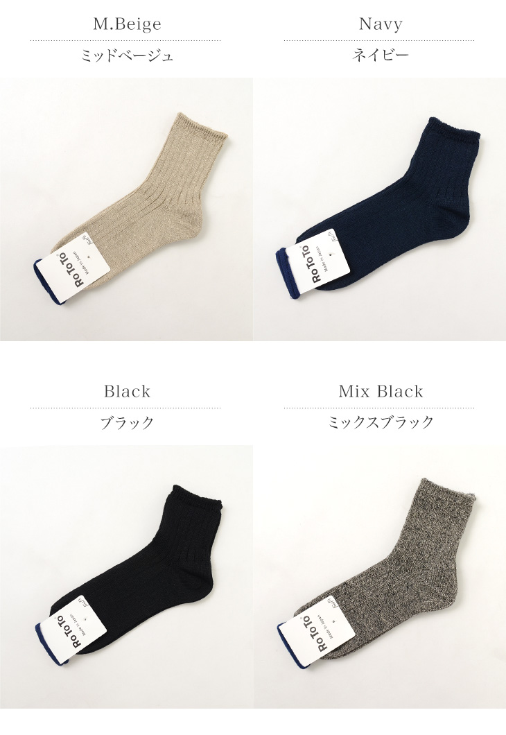 ROTOTO(ロトト) R1030 ショート リネン コットン リブ ソックス / 靴下 / メンズ / レディース / 日本製 / LINEN COTTON RIB MIDDLE SOCKS