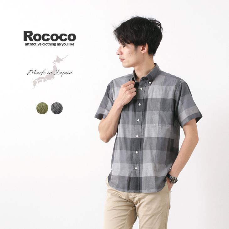 ROCOCO(ロココ) ブロックチェック 半袖 ボタンダウンシャツ / アメリカンフィット / メンズ / 千鳥格子 / 日本製 / BLOCK CHECK S/S B.D SHIRT / AMERICAN FIT