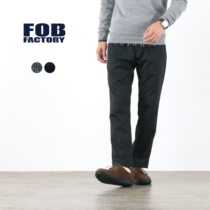 FOB FACTORY (FOBファクトリー)F0472 ウォーム デパーチャー パンツ / メンズ / カジュアル スラックス / トラウザーパンツ / 日本製 / WARM DEPARTURE PANTS