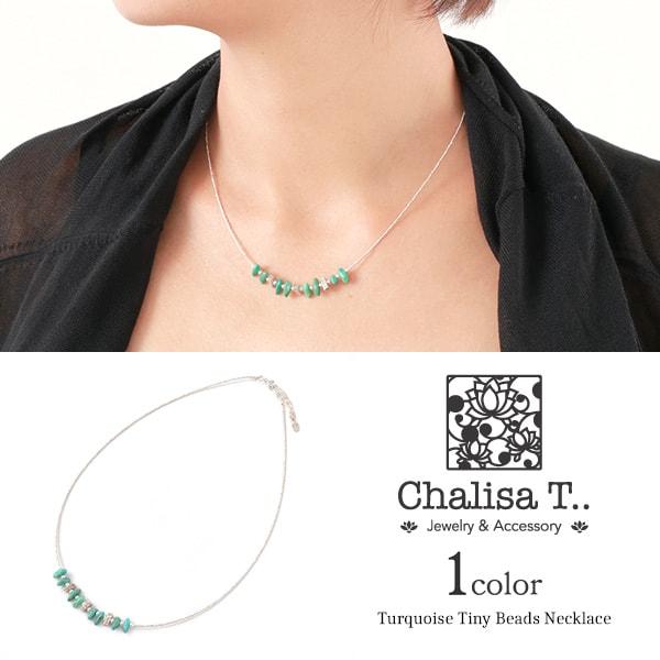 CHALISA T..(チャリッサ・ティー) ターコイズ タイニービーズ ネックレス / カレンシルバー / レディース / シルバー925