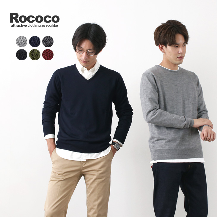 ROCOCO(ロココ) イタリアン エクストラ ファイン メリノウール 14GG ハイゲージ ニット ウォッシャブル / クルーネック Vネック / メンズ