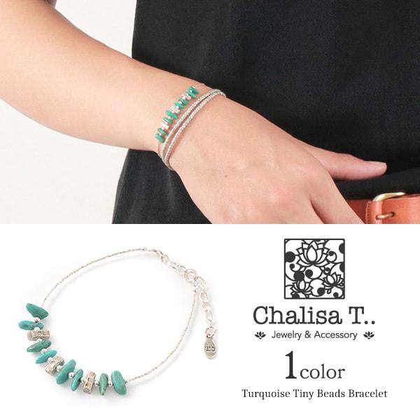 CHALISA T..(チャリッサ・ティー) ターコイズ タイニービーズ ブレスレット / カレンシルバー / レディース / シルバー925