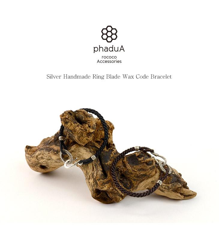 phaduA(パ・ドゥア) シルバー ハンドメイド リング ブレイド ワックスコード ブレスレット / カレンシルバー / メンズ / レディース / ペア可