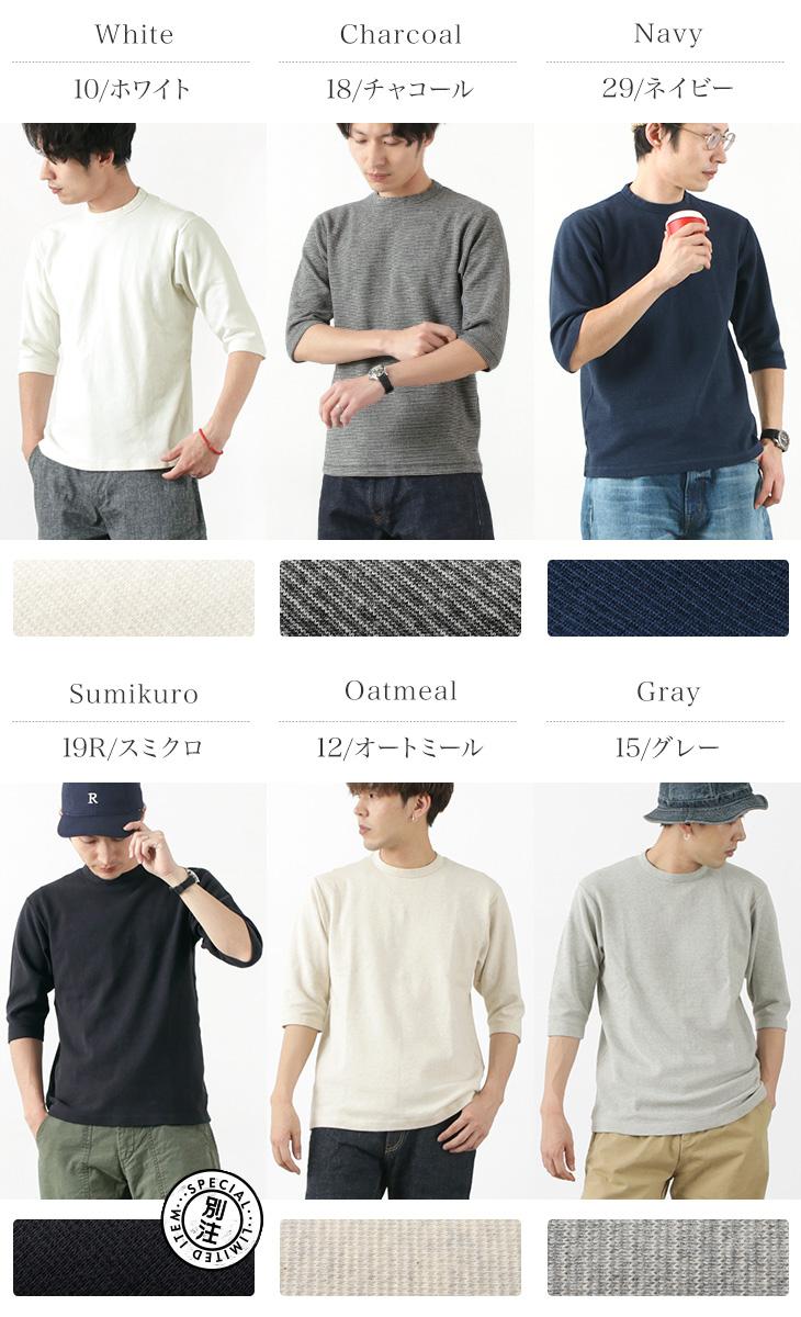 BARNS(バーンズ) カラー別注 スパンフライス 6.5分袖 Tシャツ / 厚手 / ストレッチ / メンズ / 日本製 / BR-8315