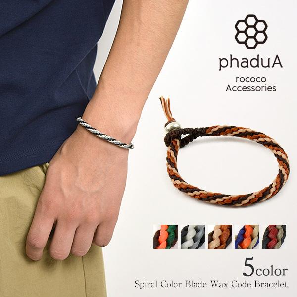 phaduA(パ・ドゥア) スパイラルカラー ブレイド ワックスコード ブレスレット / カレンシルバー / メンズ / レディース / ペア可