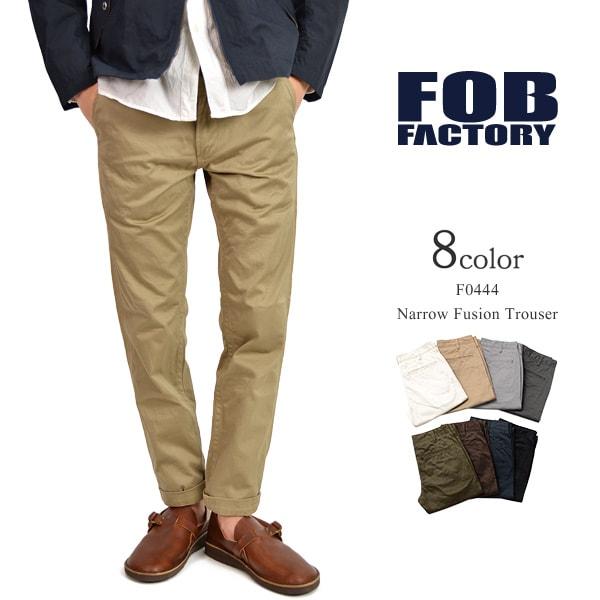 FOB FACTORY(FOBファクトリー) F0444 ナローフュージョントラウザー / チノパン テーパード メンズ / 日本製