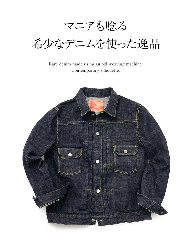 FOB FACTORY (FOBファクトリー) F2378 セルヴィッチデニム 2ND ジャケット / メンズ / 日本製 / SELVEDGE DENIM 2ND JK