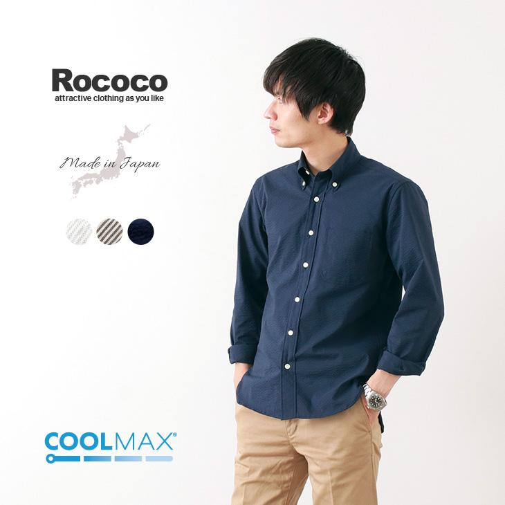 【15%OFFクーポン対象】ROCOCO(ロココ) クールマックス サッカー ボタンダウン シャツ / スタンダードフィット / シアサッカー / 長袖 / メンズ / 日本製