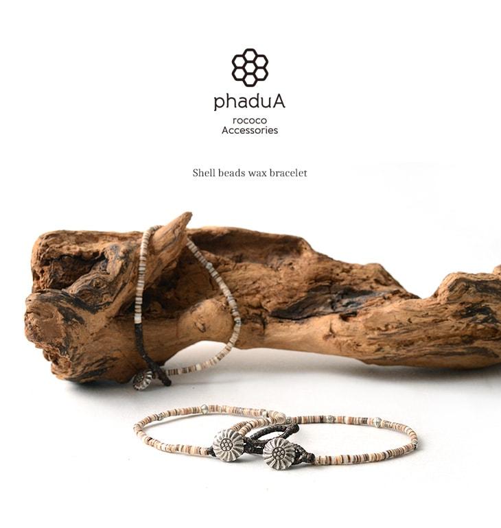 【期間限定!クーポンで10%OFF】phaduA(パ・ドゥア) ブラウンシェルビーズ ワックスコード ブレスレット / カレンシルバー / メンズ / レディース / ペア可