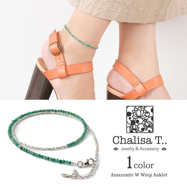 CHALISA T..(チャリッサ・ティー) アマゾナイト Wラップ アンクレット / カレンシルバー / 3mm マルチカットビーズ / レディース