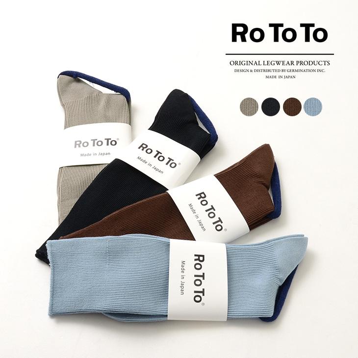 【期間限定!クーポンで10%OFF】ROTOTO(ロトト)R1279 ダッドソックス / メンズ / レディース / 日本製 / DAD SOCKS