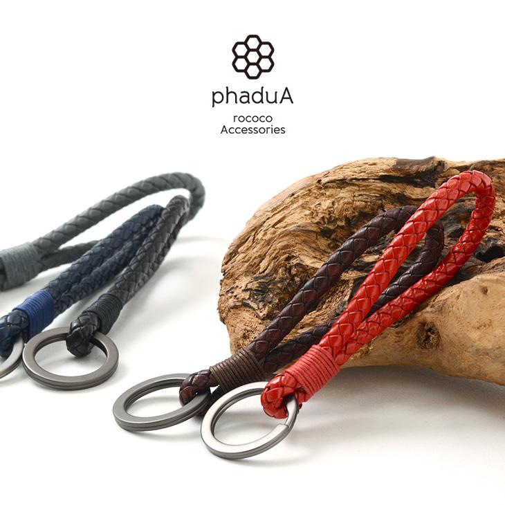 PHADUA(パドゥア) ブレイド レザー キーホルダー / メンズ / レディース / 牛革