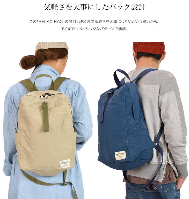 WONDER BAGGAGE(ワンダーバゲージ) サニー リラックスバッグ / バックパック / リュック / メンズ / レディース / 日本製