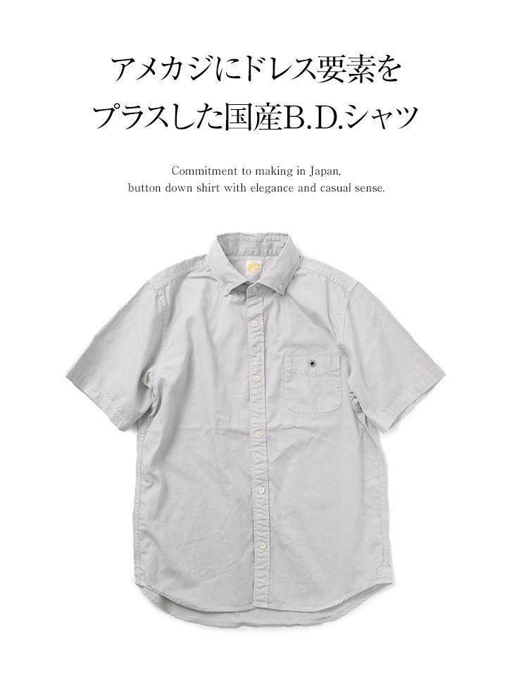 BARNS OUTFITTERS(バーンズ アウトフィッターズ) カラー別注 オックス S/S ボタンダウンシャツ / 半袖 / メンズ 日本製 / BR-5266 / OXFORD S/S BD SHIRT