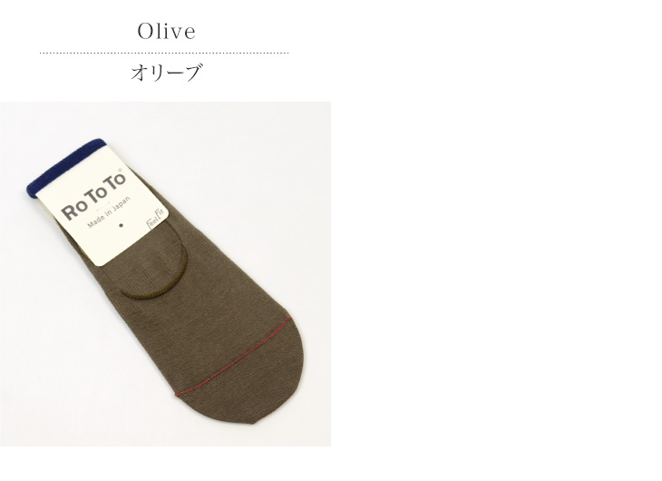 ROTOTO(ロトト) R1082 ハイゲージ フットカバー ソックス / メンズ レディース / スニーカーソックス / 靴下 / 日本製