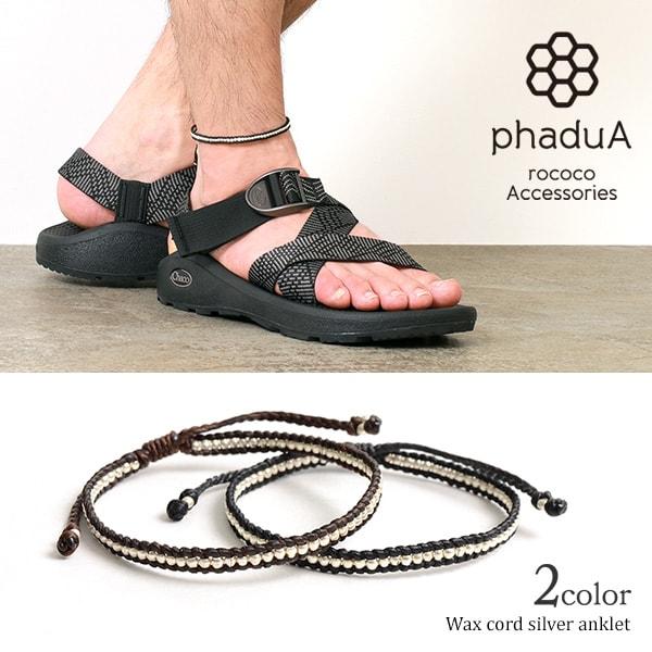 phaduA(パ・ドゥア) ワックスコード シルバー 一連 アンクレット / カレンシルバー / メンズ / レディース / ペア可