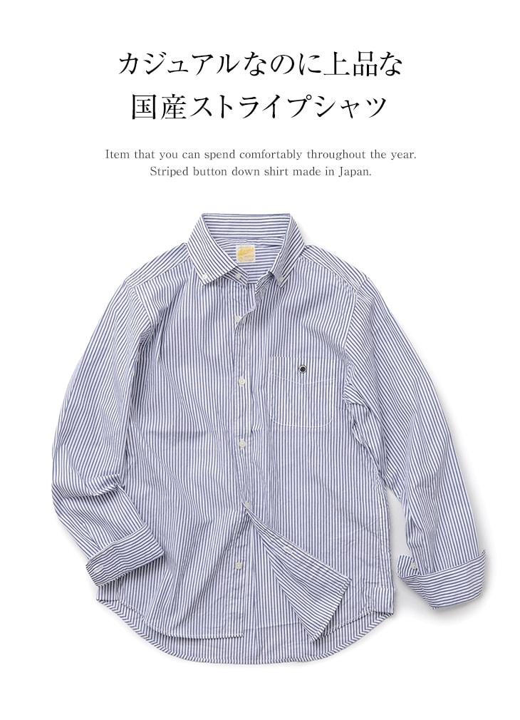 BARNS(バーンズ) BR-7550 LSBD ストライプシャツ / ボタンダウン / コットン / 長袖 / メンズ / 日本製 / LSBD STRIPE SHIRT