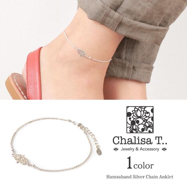CHALISA T..(チャリッサ・ティー) ハムサハンド シルバーチェーン アンクレット / レディース / シルバー925
