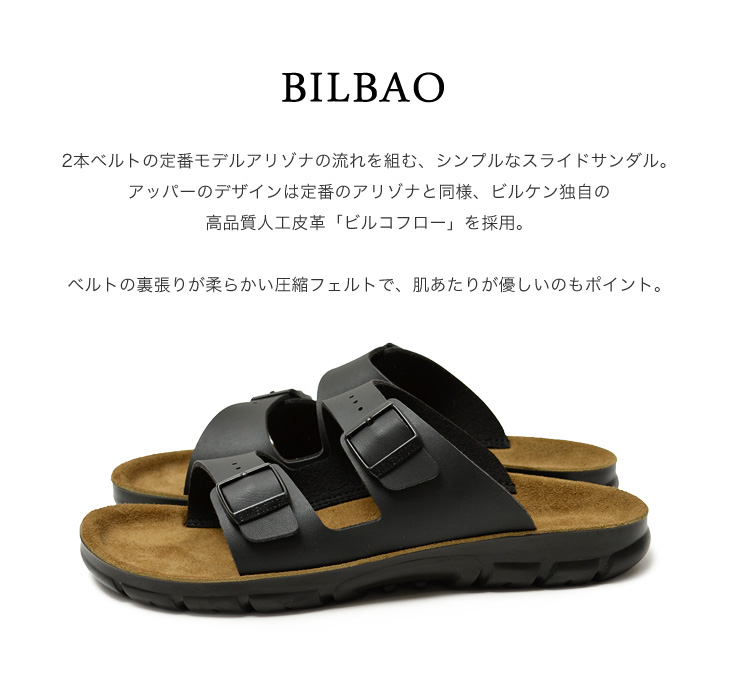 BIRKENSTOCK(ビルケンシュトック) ビルバオ / サンダル / メンズ / BILBAO / GP520791 GP520801
