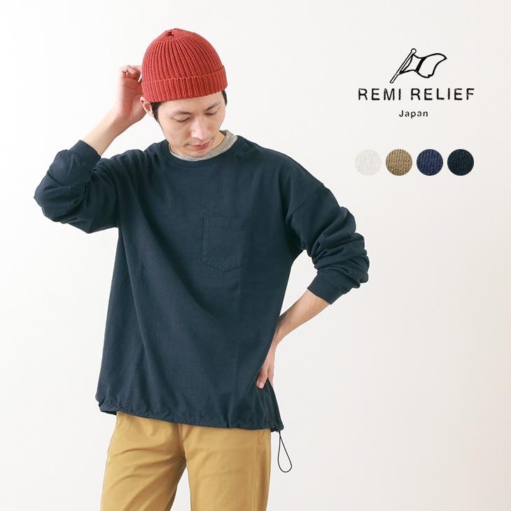 【期間限定!クーポンで10%OFF】REMI RELIEF(レミレリーフ) 16/-天竺 アウトドア グランジ ポケロンTシャツ DA / メンズ / 無地 / 長袖 / 日本製 / ポケットT / ドローコード / RN18249124