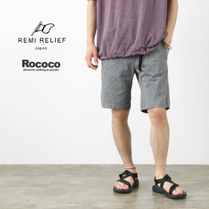 REMI RELIEF(レミレリーフ) 別注 杢 ストレッチ クライミング イージー ショーツ / メンズ / ショート ハーフ / 半ズボン / 日本製 / RN3009SDGR