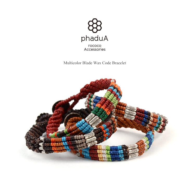 phaduA(パ・ドゥア) マルチカラー ブレイド ワックスコード ブレスレット / カレンシルバー / メンズ / レディース / ペア可