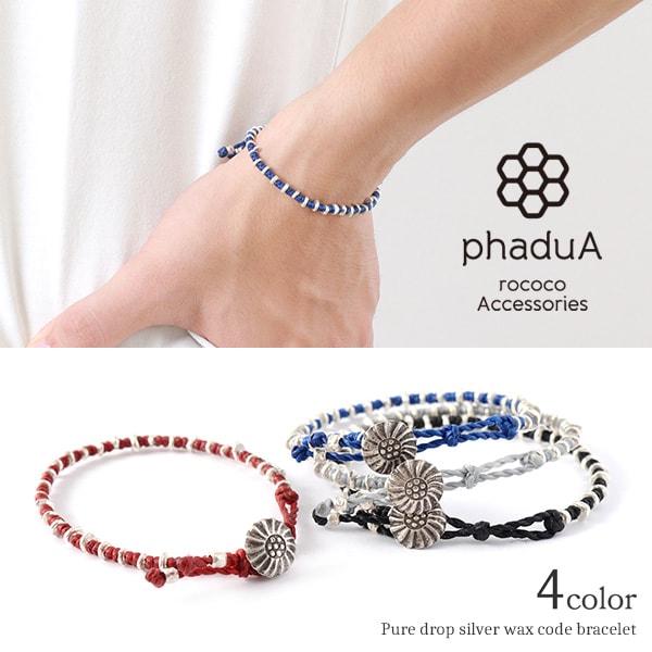 phaduA(パ・ドゥア) ピュア ドロップシルバー ワックスコード ブレスレット / カレンシルバー / メンズ / レディース / ペア