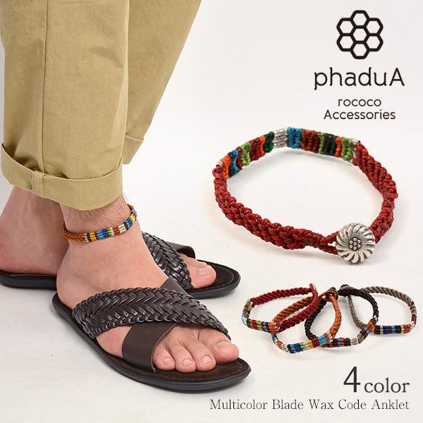 phaduA(パ・ドゥア) マルチカラー ブレイド ワックスコード アンクレット / カレンシルバー / メンズ / レディース / ペア可
