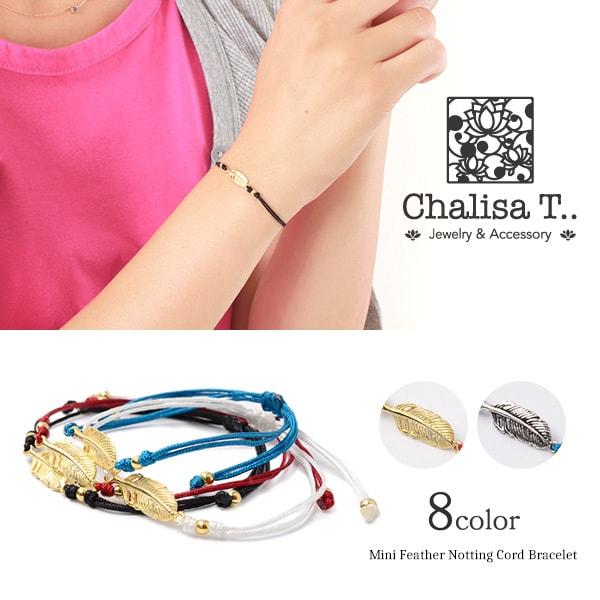 CHALISA T..(チャリッサ・ティー) ミニフェザーノッティングコード ブレスレット / シルバー925 / プレーティング