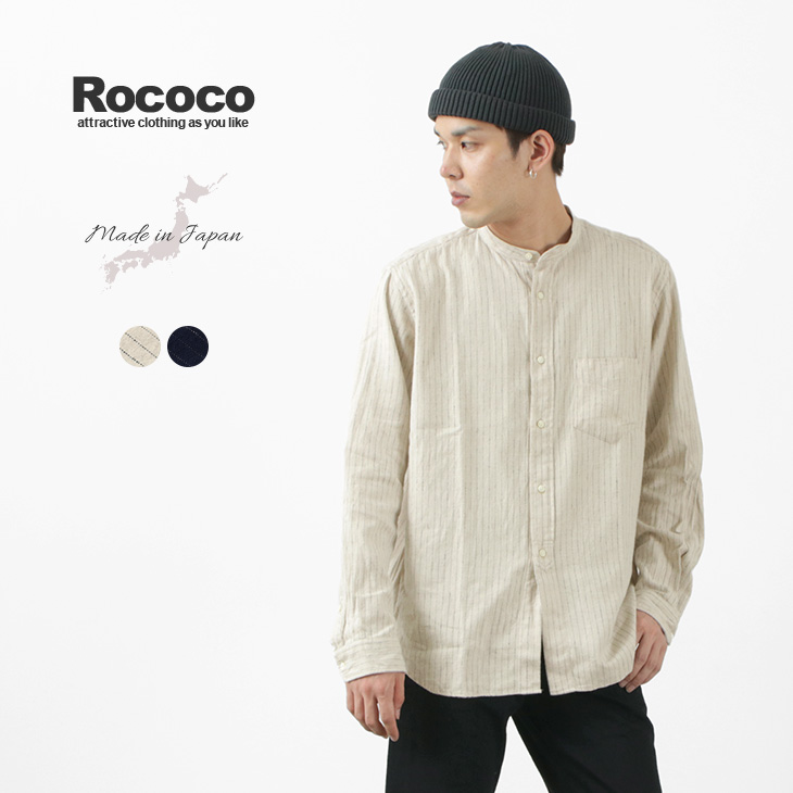 ROCOCO(ロココ) 起毛ピンストライプ バンドカラーシャツ / アメリカンフィット / メンズ / 長袖 / ゆったり / コットン リネン ウール / 日本製 / RCC-SH56-04