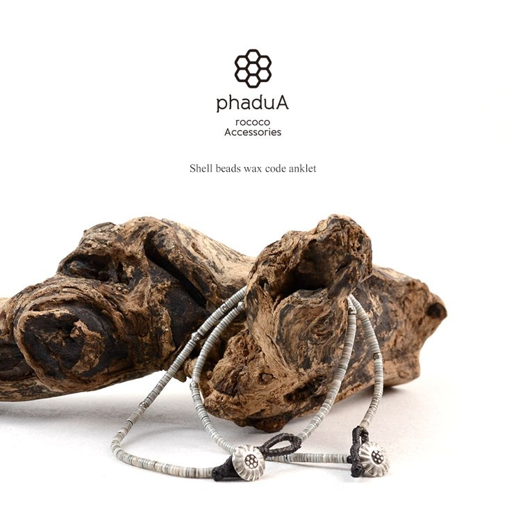 phaduA(パ・ドゥア) シェルビーズ ワックスコード アンクレット / カレンシルバー / メンズ / レディース / ペア可