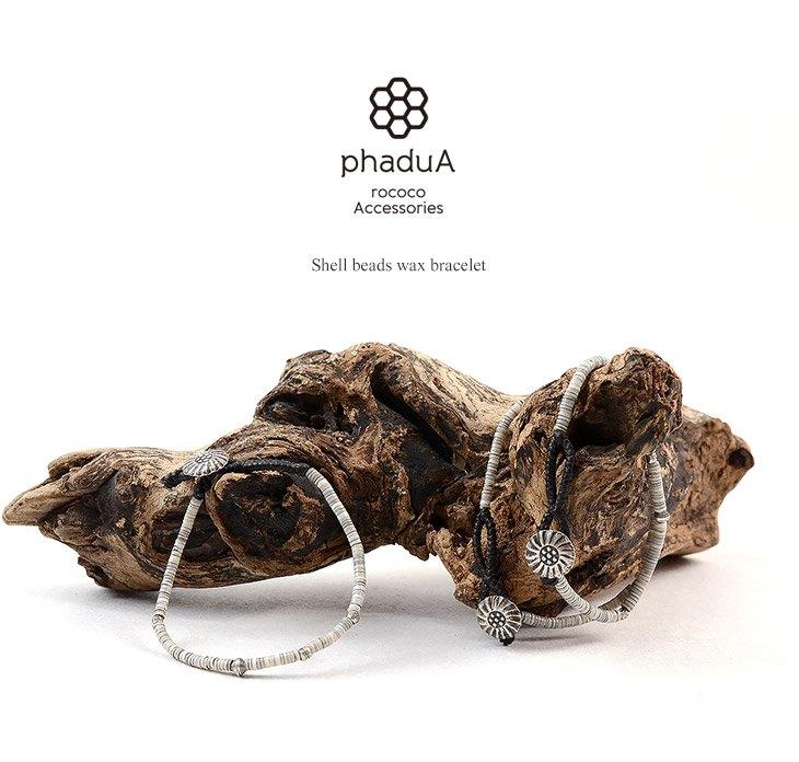 phaduA(パ・ドゥア) シェルビーズ ワックスコード ブレスレット / カレンシルバー / メンズ / レディース / ペア可