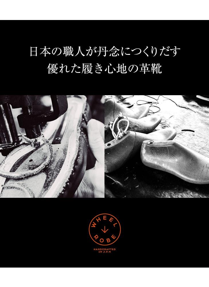 【期間限定!10%OFFクーポン対象】WHEEL ROBE(ウィールローブ) ヘビーステッチ ローファー / ペニーローファー / レザーシューズ / メンズ / 日本製 / HEAVY STITHING LOAFER / #15079 / WIDTH :D