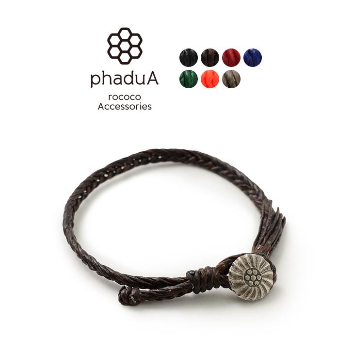phaduA (パ・ドゥア) ワックスコード コンチョ ブレスレット フィッシュボーンブレイド / カレンシルバー / メンズ / レディース / ミサンガ / ペア