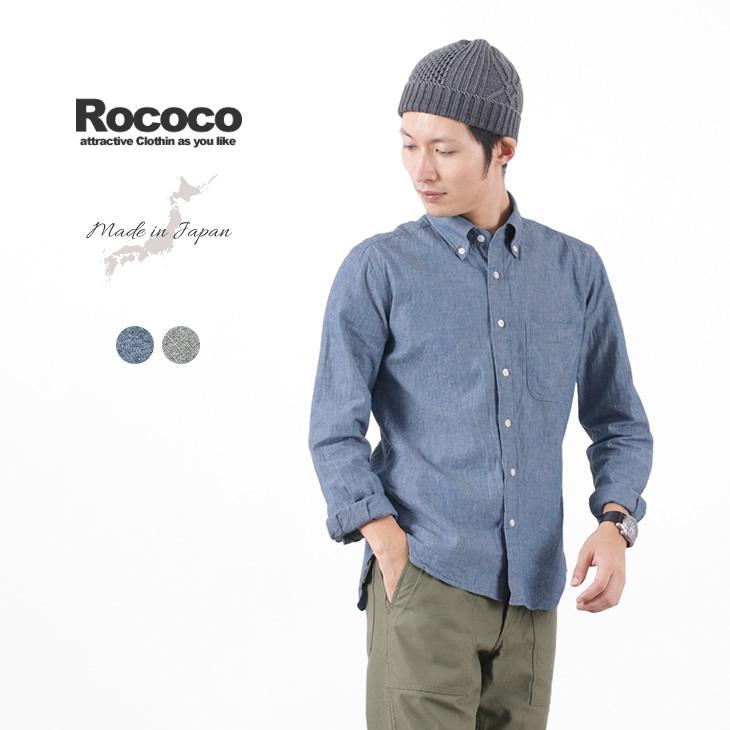 【期間限定!クーポンで10%OFF】ROCOCO(ロココ) セルビッチシャンブレー ボタンダウンシャツ スタンダードフィット / 長袖 / 無地 / メンズ / 日本製