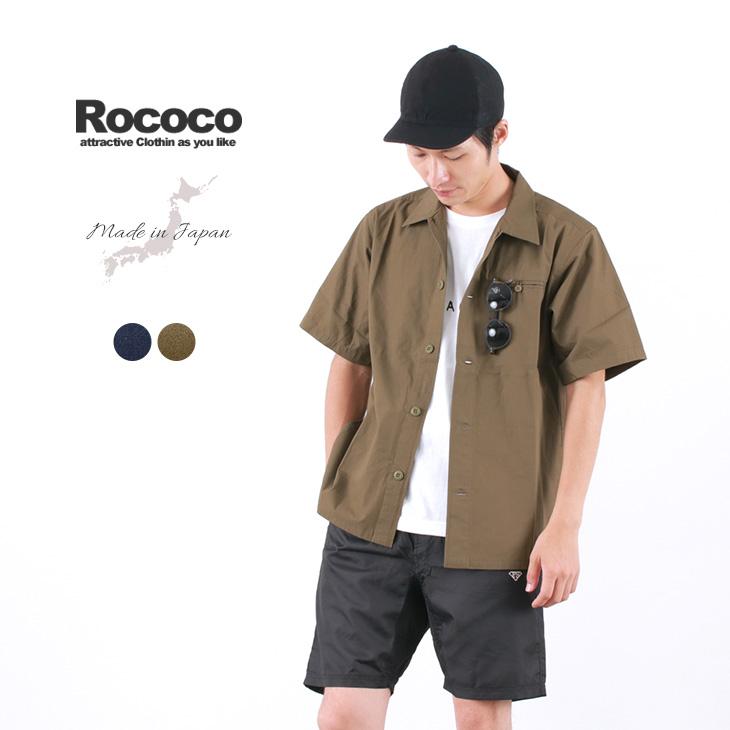 ROCOCO(ロココ) H/S カバーオール シャツ / メンズ / 半袖 / コットンウェザー / 日本製