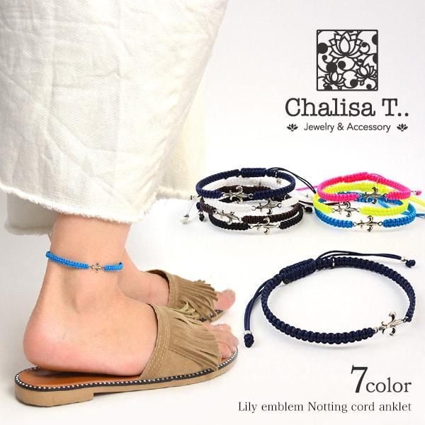 CHALISA T..(チャリッサ・ティー) リリーエンブレム ノッティングコード アンクレット / シルバー925 / ユリの紋章