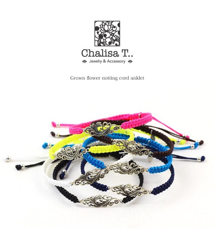 【20%OFF】CHALISA T..(チャリッサ・ティー) グロウンフラワー ノッティングコード アンクレット / シルバー925