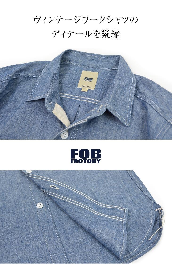 FOB FACTORY(FOBファクトリー) F3402 半袖セルヴィッチシャンブレーワークシャツ / メンズ 長袖 / 日本製 / H/S CHAMBRAY WORK SHIRT