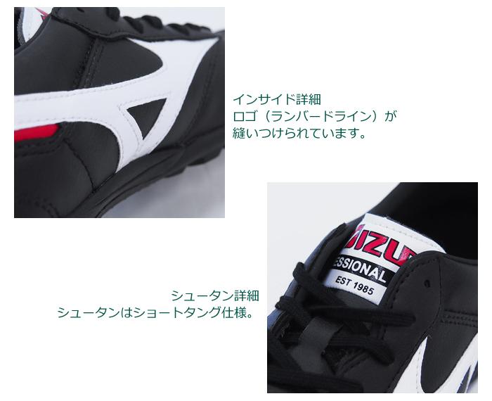 【取り寄せ商品】mizuno/ミズノ MORELIA TF BLK/WHT