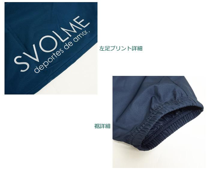 SVOLME/スボルメ Jrピステ上下セット