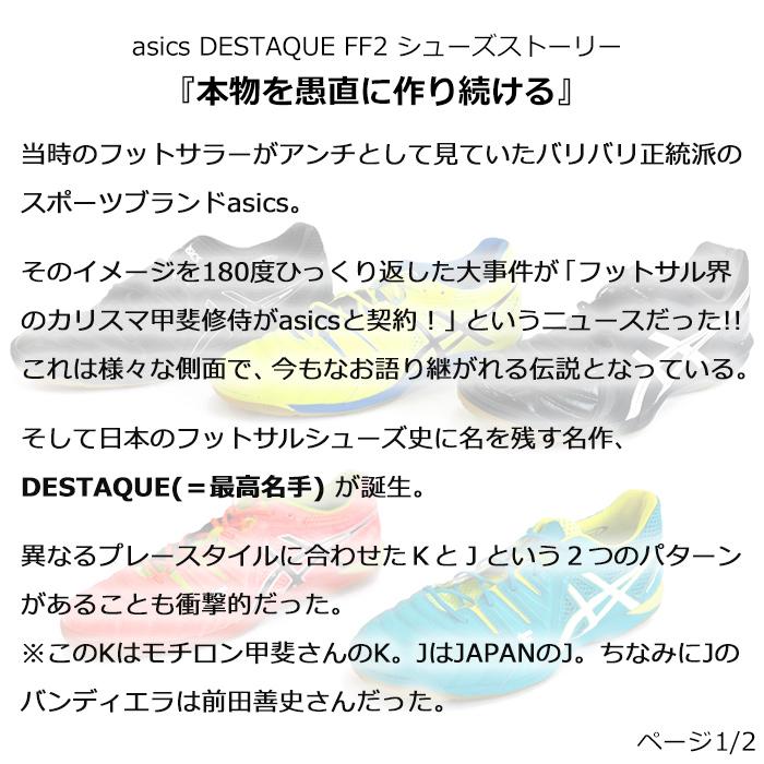 asics/アシックス DESTAQUE FF 2 SFY/BLK