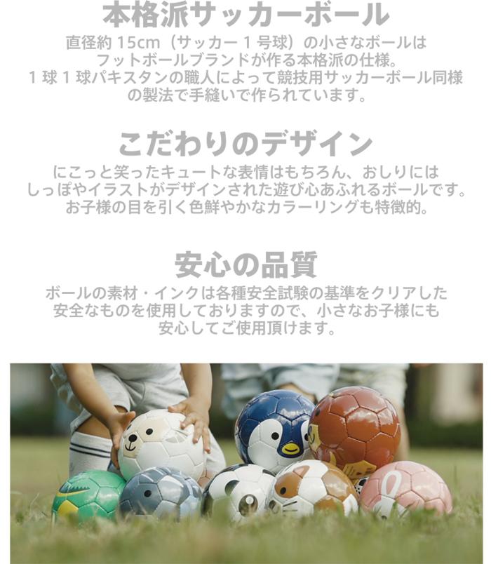 【BSF-ZOO06】SFIDA/スフィーダ Football Zoo(1号球)
