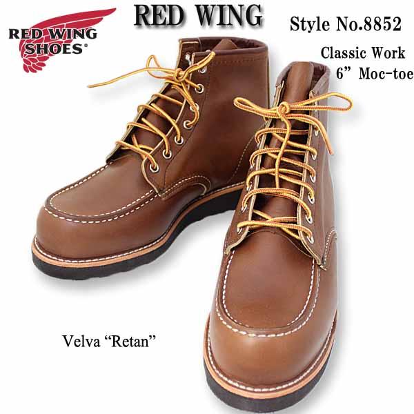 """RED WING レッドウイング ワークブーツ Classic Work 6""""Moc-toe Velva """"Retan"""" Style No.8852 【革靴】【シューズ】【ブーツ】"""