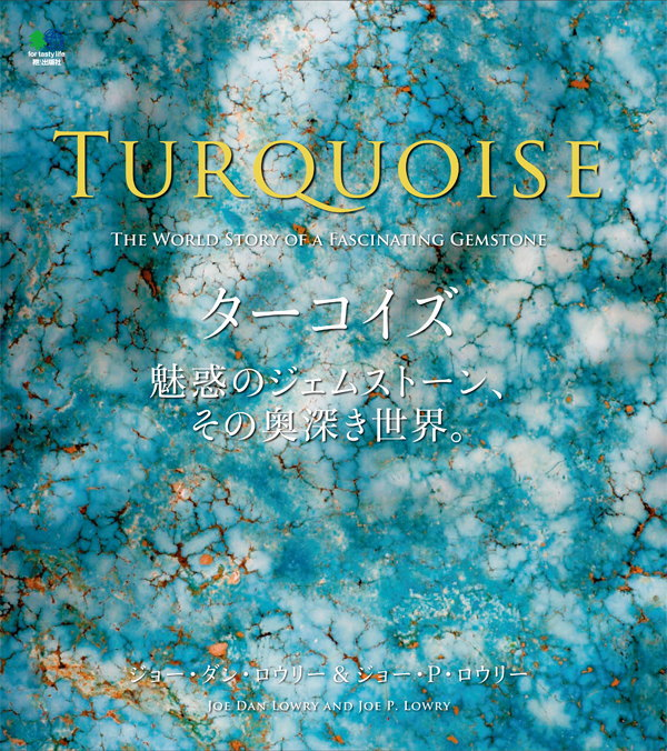 TURQUOISE BOOK ターコイズブック Joe Dan Lowry ジョー・ダン・ロウリー著 『TURQUISE The World Story of a fascinating Gemstone 日本版』